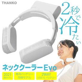 サンコー TK-NEMB3-WH ネッククーラー Evo ホワイト 2021年 小型 軽量 熱中症対策 TK-NEMB3 エボ 夏 暑さ対策 THANKO (06)