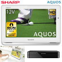SHARP 2T-C12AP-W AQUOS ポータブル AP 防水 ワイヤレス 12V型 液晶 テレビ HDD 録画 500GB IPX6/7 バッテリー内蔵 長…