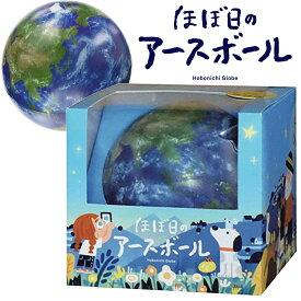 ほぼ日のアースボール 地球儀 直径約15cm iPhone iPad iOS Android タブレット AR アースボール 糸井重里 知育玩具 世界地図 プレゼント ギフト 子供 入学祝い ほぼ日 (R)