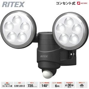 ムサシ LED-AC208 LED センサーライト 720ルーメン 広範囲 防雨 省電力 人感センサー 自動 点灯 消灯 4.5W×2灯 AC コンセント式 白色 防雨型 防犯 駐車場 庭 夜間 RITEX ライテックス (F)