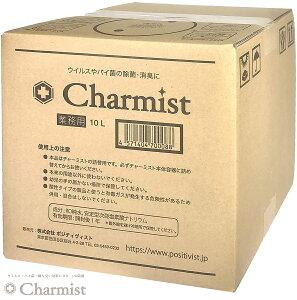 チャーミスト 10L 除菌 消臭剤 業務用 ウイルス バイ菌 細菌 除菌 消臭 分解 RO 長期保存 W安定型次亜塩素酸ナトリウム 大容量 プロ仕様 詰め替え用 Charmist ポジティヴィスト (12)