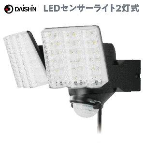 大進 DLA-7T200 AC電源 LED センサーライト 2灯式玄関灯 防雨構造 可動式 屋外 防犯 2000ルーメン 明るい DAISHIN ダイシン (F)