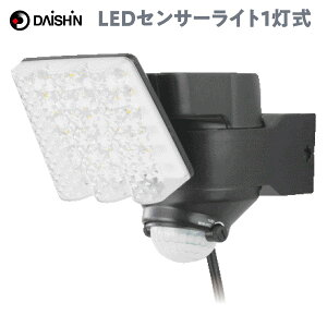 大進 DLA-7T100 AC電源 LED センサーライト 1灯式玄関灯 防雨構造 可動式 屋外 防犯 1000ルーメン 明るい DAISHIN ダイシン (F)