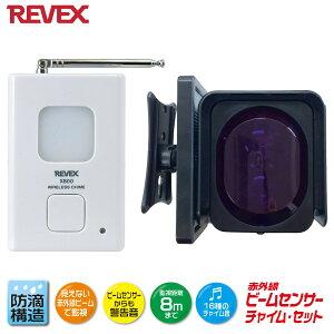 Revex Xシリーズ X890 赤外線 ビーム センサー チャイム セット 送信機 受信機 防犯 介護 呼び出しチャイム ワイヤレス 無線 リーベックス (SG)