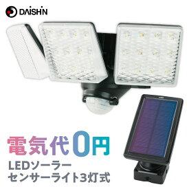 大進 DLS-7T300 ソーラー LED センサーライト 3灯式 玄関灯 防雨構造 可動式 屋外 防犯 1000ルーメン 明るい DAISHIN ダイシン (SG)