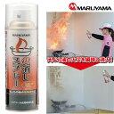 マルヤマ 消火しスプレー 1本 強化液 480g エアゾール 簡易消火器 消火 スプレー缶 天ぷら鍋 361234 2020年1月製造 MA…