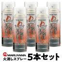 マルヤマ 消火しスプレー 5本 セット 強化液 480g エアゾール 簡易消火器 消火 スプレー缶 天ぷら鍋 361234 2020年1月…