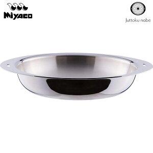 宮崎製作所 十得鍋 フライパン ミラー 25cm JN-25FS 重なるお鍋 収納 スタッキング 無水調理 無油調理 アルミ Miyaco (SN)