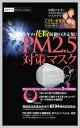ピエラス PM2.5 花粉 対策マスク こども用・女性用サイズ 5枚セット 4層構造 特許取得 耳ひも調整機能 耳が痛くならな…