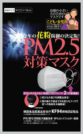 ピエラス PM2.5 花粉 対策マスク こども用・女性用サイズ 10枚セット 4層構造 特許取得 耳ひも調整機能 耳が痛くならない フック付き ノーズクッション 立体構造 好密着 長さ調整 個包装 Pieras (C)マスク小10枚