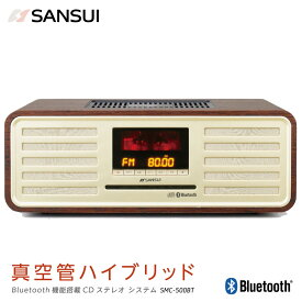 SANSUI サンスイ SMS-850BT 真空管ハイブリッドアンプ 搭載 CD ステレオシステム Bluetooth NFC 対応 オーディオ スピーカー レトロ 昭和 デザイン 15W+15W (M)