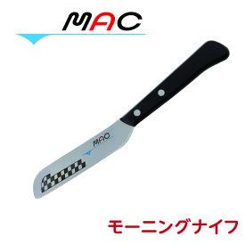MAC モーニングナイフ 刃渡り10cm バターナイフ チーズナイフ ケーキナイフ モリブデン鋼 マック ( アウトレット ) (M)