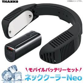 【在庫あり】 【セット】 サンコー ネッククーラー Neo ブラック モバイルバッテリー(3,350mAh)セット TK-NECK2-BK ネオ 2020年 小型 軽量 熱中症対策 TK-NECK2 THANKO (06)