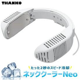 【在庫あり】 サンコー ネッククーラー Neo ホワイト TK-NECK2-WH ネオ 2020年 小型 軽量 熱中症対策 モバイルバッテリー別売 TK-NECK2 THANKO (R)