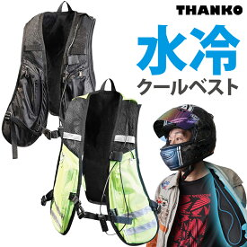 サンコー 水冷クールベスト Lite ライト 熱中症対策 冷却 空調服 冷却ベスト TK-WACO THANKO (08)