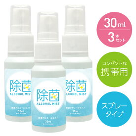 除菌 アルコールミスト 30ml 3本セット エタノール 携帯用 外出用 スプレータイプ アルコール 除菌スプレー 除菌液 消毒 消毒液 日本製 (3C)
