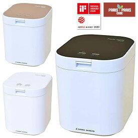島産業 パリパリキュー 生ごみ処理機 家庭用 生ごみ減量乾燥機 温風乾燥式 1〜5人用 (F)