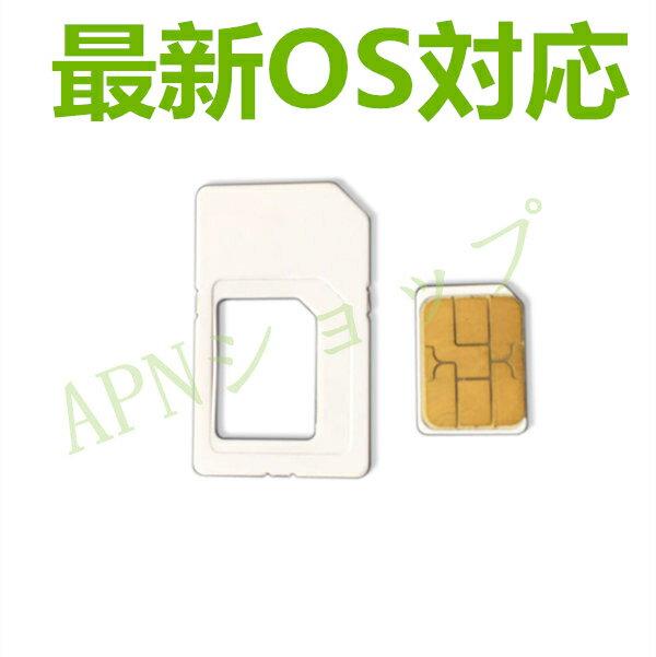 【最新OS対応】Docomo iPhone5c/5s/se用 NanoSIMサイズカード アクティベートカードactivationアクティベーション ドコモ【ゆうパケット送料無料】