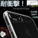 iPhone7iPhone7Plus耐衝撃ストラップホール左右付きTPU厚めタイプソフトケース