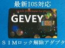 【ヤマトメール便送料無料】GEVEY IOS10 にも対応docomo、au、SoftBankのiPhone6s/6s plus/6/ 6plus iPhone...