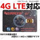 【音声通話/4G-LTE通信対応】GPPLTE 4G+次世代SIMロック解除アダプタ IOS10.3.2対応docomo、au、SoftBankのiPhone7...