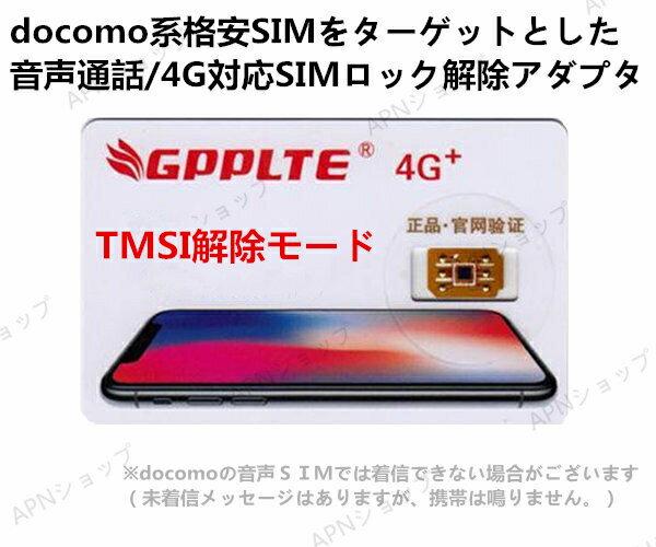 【音声通話/LTE通信対応】GPPLTE SIMロック解除アダプタ IOS11.2.5 対応docomo、au、SoftBankのiPhoneX 、iPhone8/8plus、iPhone7/7plus/6s/6s plus/6/6 plus/5S / 5c / 5/ se SIMロック解除アダプタ/GPP SIM Unlock SIM下駄 SIMフリー【ゆうパケット送料無料】