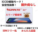 【スリープ着信/LTE通信対応】GPPLTE SIMロック解除アダプタ IOS11.2.1 対応docomo、au、SoftBankのiPhoneX 、iPho...