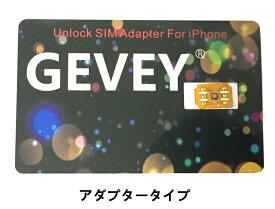 GEVEY SIMロック解除アダプターdocomo/au/SoftBank版 iPhoneXS /X / iPhone8 / 8Plus / iPhone7 / 7Plus / iPhone6s / 6sPlus / iPhoneSE / se2対応 SIMロック解除アダプタ対応GPPLTEチップ仕様 SIM Unlock SIMフリー