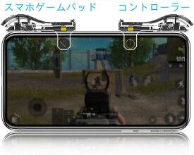 CoDモバイル、荒野行動 PUBG Mobile 用コントローラー 射撃ボタン ゲームパッド 透明 エイムアシスト 高速射撃ボタン 左右2個 iPhone & Xperia Android等対応 【ゆうパケット送料無料】