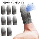 CoDモバイル、荒野行動 PUBG Mobile対応 8個セット(8枚入) スマホ用指サック 手汗対策 ゲーム用指カバー 超薄 スマ…