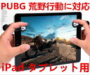 PUBG MOBILE 荒野行動コントローラー (タブレット用 iPad用 ) ゲームコントローラー 感度高く 高速射撃 Android 2個…