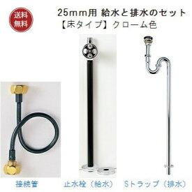 25mm用 給水と排水のセット【床タイプ】クローム色