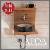 こだわりの手洗器とラック水栓蛇口排水金具のお得なセット[ナチュラル/シンプル//清潔感/手洗器セット/送料無料]