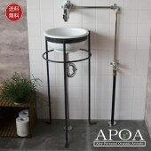 レトロ手洗いスタンド5点セットクローム医療用手洗スタンドセット販売トイレ手洗い