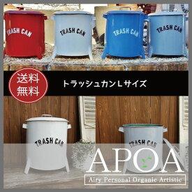 TRASH CAN トラッシュカンLゴミ箱 ダストボックス 大きいゴミ箱ティン缶 ブリキ缶