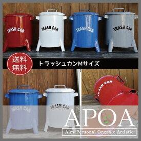 APOA≪TRASH CAN トラッシュカンM≫ゴミ箱 ダストボックス 小さいゴミ箱ティン缶 ブリキ缶
