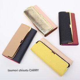ポイント10倍ツモリチサト 財布 サイフ シュリンクコンビ二つ折り長財布 57661ツモリチサトキャリー【tsumori chisato CARRY】