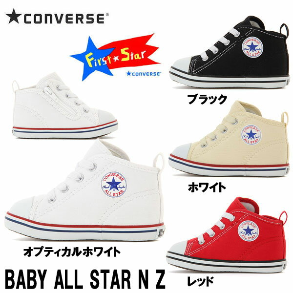 コンバース 12.0cm-15.0cm ベビー オールスター N Z オプティカルホワイト ブラック ホワイト レッド Converse BABY ALL STAR N Z ベビー キッズ 子供靴 スニーカー 靴