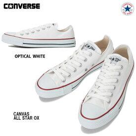 コンバース キャンバス オールスター オックス オプティカルホワイト 22.0cm-25.0cm レディースサイズ ユニセックス Converse Canvas All Star OX Optical White 定番 スニーカー 靴