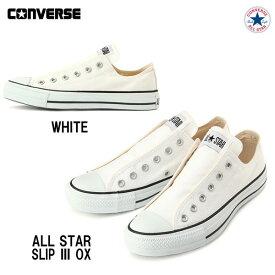 コンバース オールスター スリップ 3 OX ホワイト 流通限定モデル 25.5cm-30.0cm メンズサイズ ユニセックス 白 Converse All Star Slip 3 OX White 定番 スニーカー 靴 スリッポン 紐なし