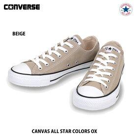 コンバース 10月25日頃出荷予定 22.0cm-25.0cm キャンバス オールスター カラーズ オックス ベージュ レディースサイズ ユニセックス Converse CANVAS ALL STAR COLORS OX Beige ベーコン スニーカー 靴