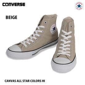 コンバース キャンバス オールスター カラーズ ハイ ベージュレディースサイズ ユニセックス Converse CANVAS ALL STAR COLORS HI Beige ベーコン ハイカットスニーカー 靴 22.0cm-25.0cm