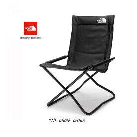 ザ ノースフェイス NN31705 K あす楽対応 TNFキャンプチェア 限定モデル ブラック The North Face TNF CAMP CHAIR BLACK キャンプ バーベキュー アウトドア チェア