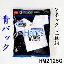 ヘインズ あす楽対応 青パック アオラベル VネックTシャツ 3枚組 S M L XL  HM2125G 010 ホワイト Hanes T-SHIRT メンズ 半袖 無地 3パックTシャツ