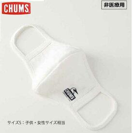 チャムス CH09-1226-W001 ≪Sサイズ≫チャムス ベーシックマスク(2枚セット) ホワイト CHUMS Basic Mask White チャムス オリジナルマスク コットン 速乾性 布マスク 子供 女性用