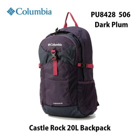コロンビア PU8428 506 キャッスルロック20Lバックパック ダークプラムColumbia Castle Rock 20L Backpack Dark Plum リュックサック バックパック 男女兼用 アウトドア ハイキング 通学 遠足