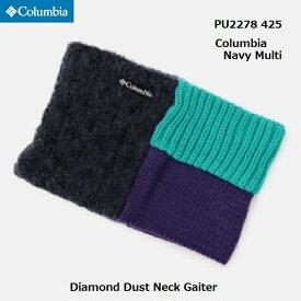 コロンビア ネコポス便対応 PU2278 425 コロンビア ネイビー マルチ ダイモンドダストネックゲイターColumbia Diamond Dust Neck Gaiter Columbia Navy Multi フリース 保温 防寒 キャンプ スキー スノーボード タウンユース