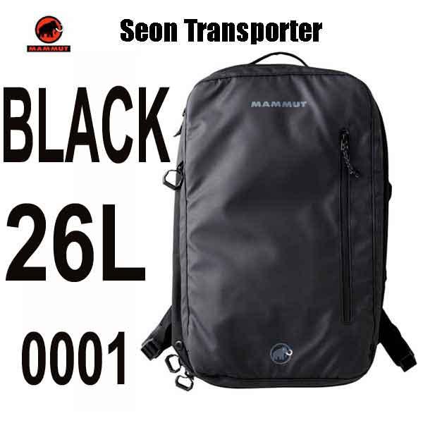 マムート あす楽対応 人気のブラック セオントランスポーター 26L リュック バックパック ビジネス ジム MAMMUT Seon Transporter 26L 2510-03910-0001 black
