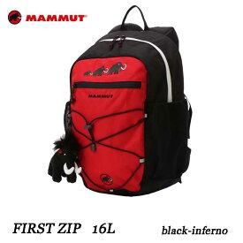 マムート 2510-01542-0575 フィルスト ジップ 16L バックパック 子ども用 リュック サック MAMMUT First Zip 16L black-inferno 2510-01542-0575 ブラック インフェルノ