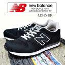 ニューバランス あす楽対応 M340 2E BK ブラック BLACK 22 22.5 23 23.5 24 24.5 25cm レディースサイズ (ユニセックス) New Balance ランニング